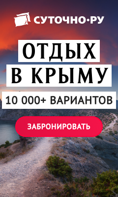 Жильё в Крыму - аренда квартиры посуточно